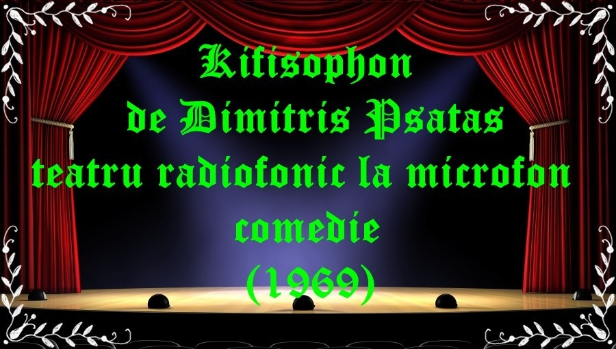 Kifisophon de Dimitris Psatas teatru radiofonic la microfon comedie (1969) latimp.eu teatru